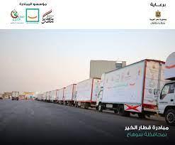 """مؤسسة حياة كريمة تعلن مبادرة """"قطار الخير"""" لدعم 60 قرية بسوهاج - اليوم السابع"""