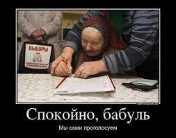 Картинки по запросу демотиваторы  о выборах президента.
