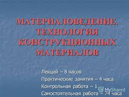 Презентация на тему МАТЕРИАЛОВЕДЕНИЕ ТЕХНОЛОГИЯ КОНСТРУКЦИОННЫХ  1 МАТЕРИАЛОВЕДЕНИЕ ТЕХНОЛОГИЯ КОНСТРУКЦИОННЫХ