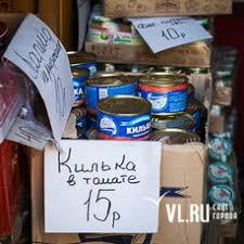 Во Владивостоке на рынке в районе Спортивной торгуют ...