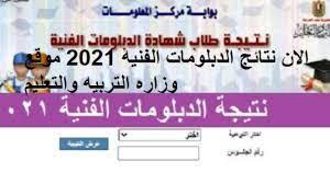 رابط اعلان نتيجة الدبلومات الفنية 2021 برقم الجلوس بالاسم عبر بوابة التعليم  الفني - عرب هوم