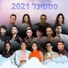 פסטיגל של מלאכים: כל מה שצריך לדעת על פסטיגל 2021