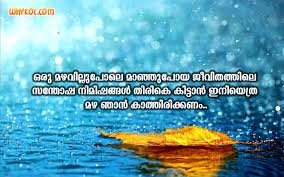 List Of Malayalam Love Scraps 40 Love Scraps Pictures And Images Inspiration Madhurification Quotes