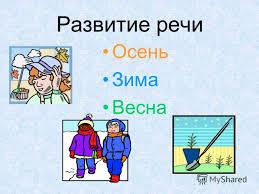 Презентация на тему Тематическое планирование в подготовительной  3 Развитие речи Осень Зима Весна