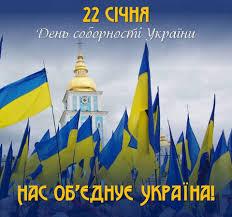 """Результат пошуку зображень за запитом """"картинки соборність україни"""""""