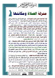 منزلة الصلاة ومكانتها | موقع البطاقة الدعوي