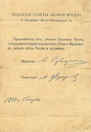 Что читал А П Чехов перед поездкой на Сахалин Чехов и Сахалин В конце 1889 года А П Чехов решил совершить чрезвычайно трудное в те времена путешествие на Сахалин Некоторые друзья его отговаривали