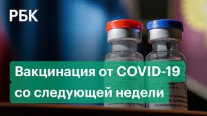 Добровольная вакцинация от коронавируса станет доступна со следующей недели  - YouTube