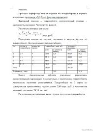 Контрольная работа по Статистике Вариант Контрольные работы  Контрольная работа по Статистике Вариант 9 21 05 15