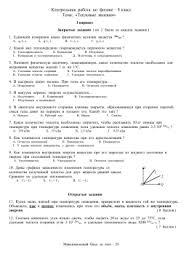 ИТОГОВАЯ КОНТРОЛЬНАЯ РАБОТА КЛАСС Контрольная работа по физике 8 класс Тема Тепловые