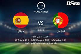 موعد مباراة إسبانيا والبرتغال الودية اليوم الأربعاء 7 أكتوبر 2020 والقناة  الناقلة