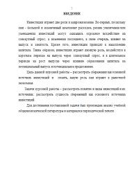 Влияние инвестиций на развитие национальной экономики Курсовые  Влияние инвестиций на развитие национальной экономики 07 01 13