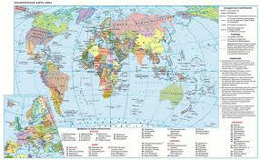 Политическая карта мира реферат по географии