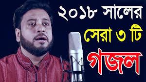 Designer Outlet Mp3 Download Bangla Islamic Song 2018 Bangla Best Gojol Bangla New