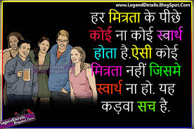 Hindi Friendship Quotes Best Friendship Quotes In Hindi Mesmerizing Fake Friend Quotes In Malayalam