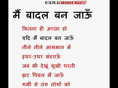 poem in hindi on nature for children