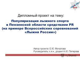 Презентация на тему Дипломный проект на тему Популяризация  1 Дипломный проект на тему