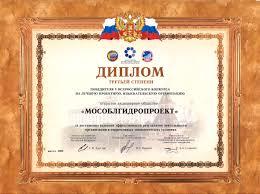 Дипломы и награды 2009 Диплом победителя конкурса ПИР