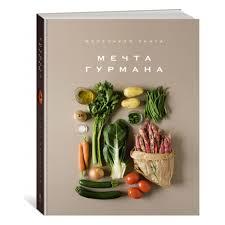 <b>Книга Маленькая книга. МЕЧТА</b> ГУРМАНА (Блейк К.) — купить в ...