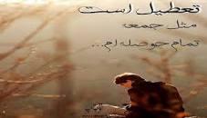 Image result for شعر زندگی تکراری