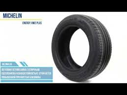 <b>Michelin Energy XM2</b> Plus — шина живьем - YouTube