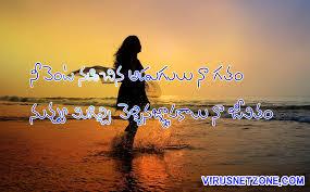 Love Failure Telugu Kavithalu Telugu Sad Love Quotes Real Love Adorable Telugu Love Failure Images