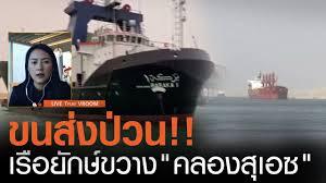 ขนส่งป่วน!! เรือยักษ์ขวาง