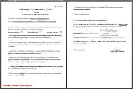 Бланки для дипломной СГА титульный задание на ВкР отзыв  Как правильно заполнить титульные листы для Дипломной ВКР работы СГА