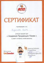 Сертификаты и дипломы агентство интернет маркетинга МАВР Сертификат о прохождении курса по e mail маркетингу