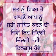 Beautiful Quotes In Punjabi Best of Quotes In Punjabi Inspiring Quotes Inspirational Motivational