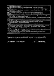 ПЕРЕЧЕНЬ тем дипломных работ по специальности Государственное и  в Павлодарской области 69 Экономический механизм обеспечения устойчивого развития региона 70 Развитие местного самоуправления на