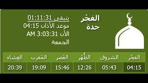 مواقيت الصلاة في جدة| مواقيت الصلاة › السعودية › جدة - YouTube