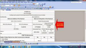 itaxsoftware net form 16 part b