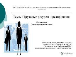 Презентация на тему БОУ ОО СПО Омский государственный колледж  1 1