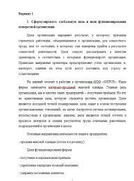 Контрольная работа по Менеджменту Вариант Контрольные работы  Контрольная работа по Менеджменту Вариант 1 13 02 17
