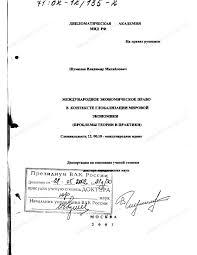 Диссертация на тему Международное экономическое право в контексте  Диссертация и автореферат на тему Международное экономическое право в контексте глобализации мировой экономики Проблемы