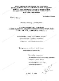 Диссертация на тему Исследование доказательств в ходе судебного  Диссертация и автореферат на тему Исследование доказательств в ходе судебного следствия в суде первой инстанции