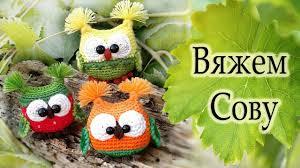 Вязаная <b>сова</b>. МК.knitted owl - YouTube