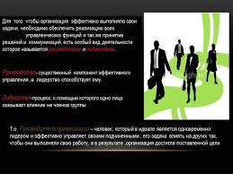 Презентация Стили руководства и типы руководителей Привет Студент  Презентация Стили руководства и типы руководителей