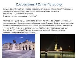 Презентация на тему Санкт Петербург Выполнил Юришин Даниил Б  6 Современный