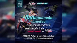 ลิงก์ชมสด ! MotoGP สนามที่ 15 : PPTVHD36