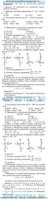 Переводной экзамен по математике для учащихся классов  Переводная контрольная работа по математике 7 класс с ответами