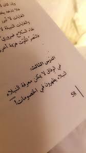 Hajer Reading Citation Belles Citations Et Citations Arabes
