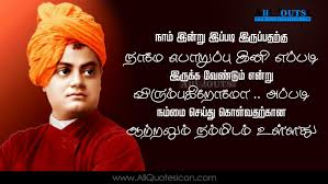 Pin By Agrikkbm On வவகநநதர Swami Vivekananda Quotes