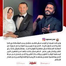 Akhbarak.net - معز مسعود يرد على تامر حسني ويوجه رسالة...