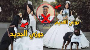 هبه مبروك سابت جـوزها واتـجـوزت كـلـب !! - YouTube