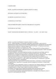 Деятельность НБ КР реферат по банковскому делу скачать бесплатно  Деятельность НБ КР реферат по банковскому делу скачать бесплатно национальной коммерческое законодательство система Нормативные инструменты надзор