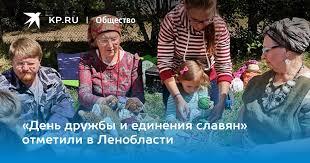 «День дружбы и единения славян» отметили в Ленобласти