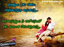 Love Quotes For Telugu Hover Me Awesome Telugu Lovely Quotes