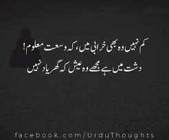 Sad Poetry Quotes Facebook Cute Urdu Love Quote Picture For